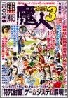 コミック魔人―東京魔人学園剣風帖激画伝 (3)