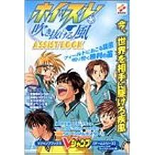 ホイッスル!吹き抜ける風ASSIST BOOK―プレイステーション版 (Vジャンプブックス―ゲームシリーズ)
