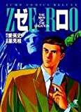 ゼロ THE MAN OF CREATI 10 (ジャンプコミックスデラックス)