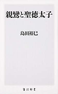 親鸞と聖徳太子 (角川新書)