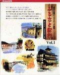 ふるさと紀行 Vol.1 旅ゆけば、日本千百一景