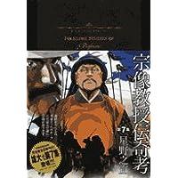 宗像教授伝奇考 7 (7) (ビッグコミックススペシャル)