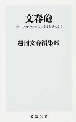 文春砲 スクープはいかにして生まれるのか? (角川新書)の詳細を見る