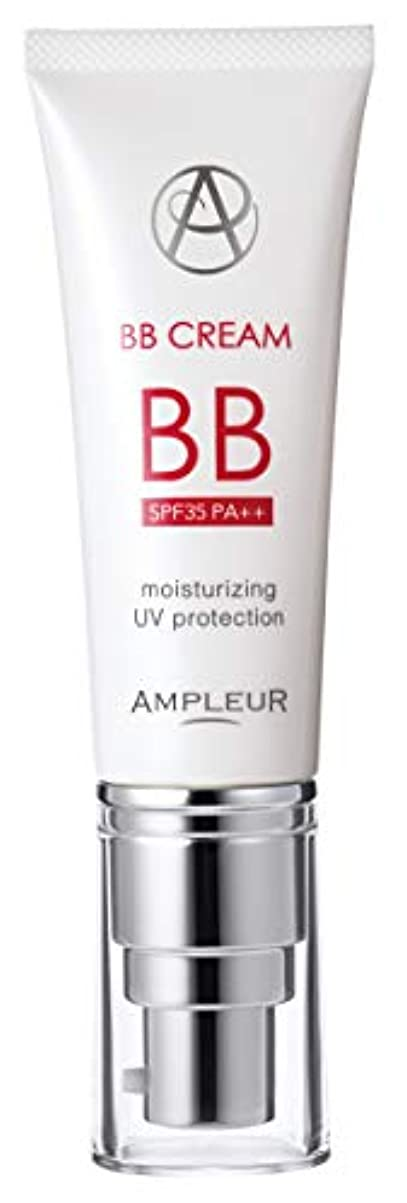 AMPLEUR(アンプルール) アンプルール BBクリーム 40g