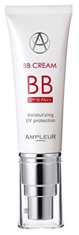 取り戻す広告聡明AMPLEUR(アンプルール) アンプルール BBクリーム 40g
