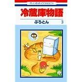冷蔵庫物語 (3) (花とゆめCOMICS)