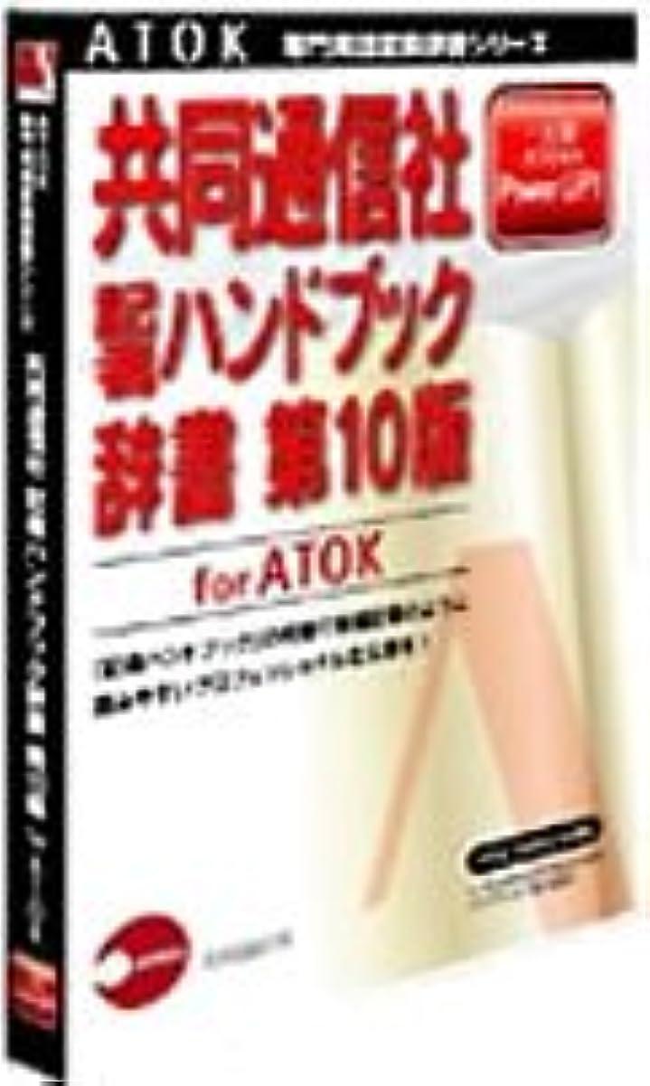 視力刈る眉をひそめる共同通信社 記者ハンドブック辞書 第10版 for ATOK (NW)