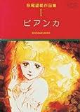萩尾望都作品集〈1〉 ビアンカ (プチコミックス)