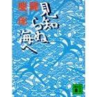 隆 慶一郎 著『見知らぬ海へ』のAmazonの商品頁を開く