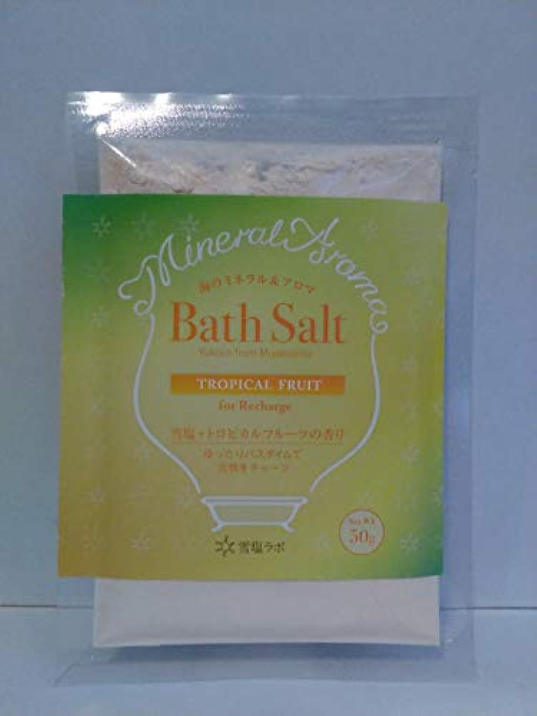 テラス割り当てます有利海のミネラル&アロマ Bath Salt 雪塩+トロピカルフルーツの香り