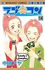 ラブ★コン 第14巻