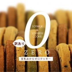 10種豆乳おからクッキー 1kg(500g×2袋)...
