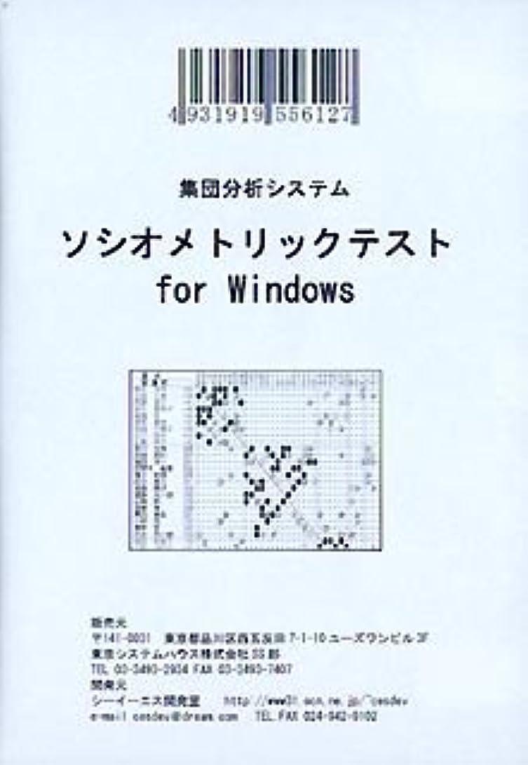 運賃気難しいなにソシオメトリックステスト2 for Windows32ビット版