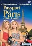 映画に感謝を捧ぐ! 「パスポートtoパリ」