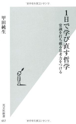 1日で学び直す哲学 常識を打ち破る思考力をつける (光文社新書)の詳細を見る