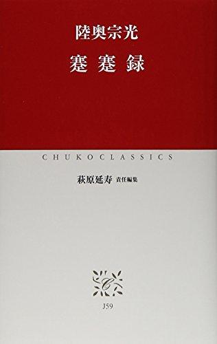 蹇蹇録 (中公クラシックス)