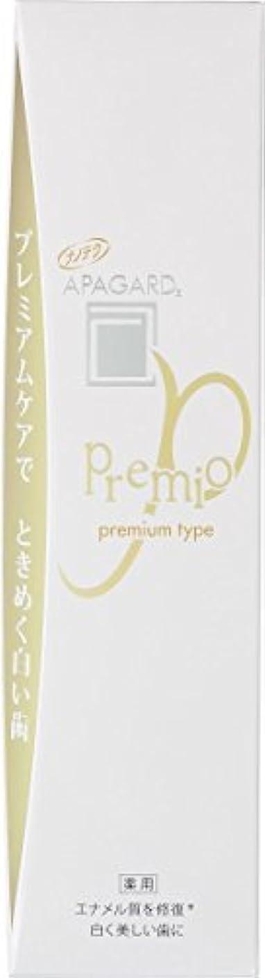 作りつかまえる目を覚ますAPAGARD(アパガード) プレミオ 【医薬部外品】 100g