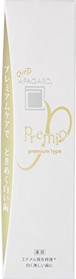 寛大なやりすぎ路面電車APAGARD(アパガード) プレミオ 50g 【医薬部外品】
