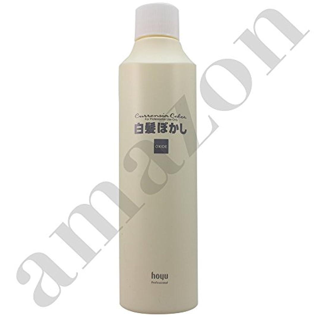 薄める冷凍庫分注するホーユー カレンシアカラー 白髪ぼかし 《2剤》 クリームオキサイドC  500g