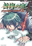 咎狗の血アンソロジーコミック2 (B's-LOG COMICS)