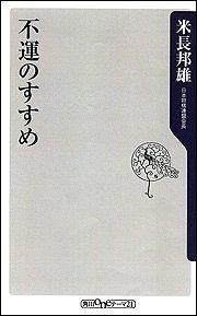 不運のすすめ (角川oneテーマ21)の詳細を見る