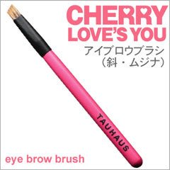 【名入れ無料】TAUHAUS メイクブラシ(化粧筆) CHERRY アイブロウブラシ/熊野筆