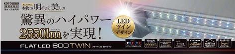 コトブキ工芸 kotobuki フラットLED ツイン 600 60cm水槽用照明 ライト 熱帯魚 水草