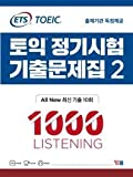 ETS TOEICの定期試験既出問題集2 1000 Listening(リスニング) ALL New最新既出10回 出題…