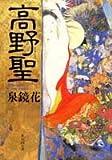 高野聖 (集英社文庫)