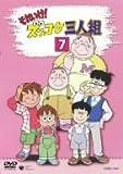 それいけ!ズッコケ三人組 Vol.7[DVD]