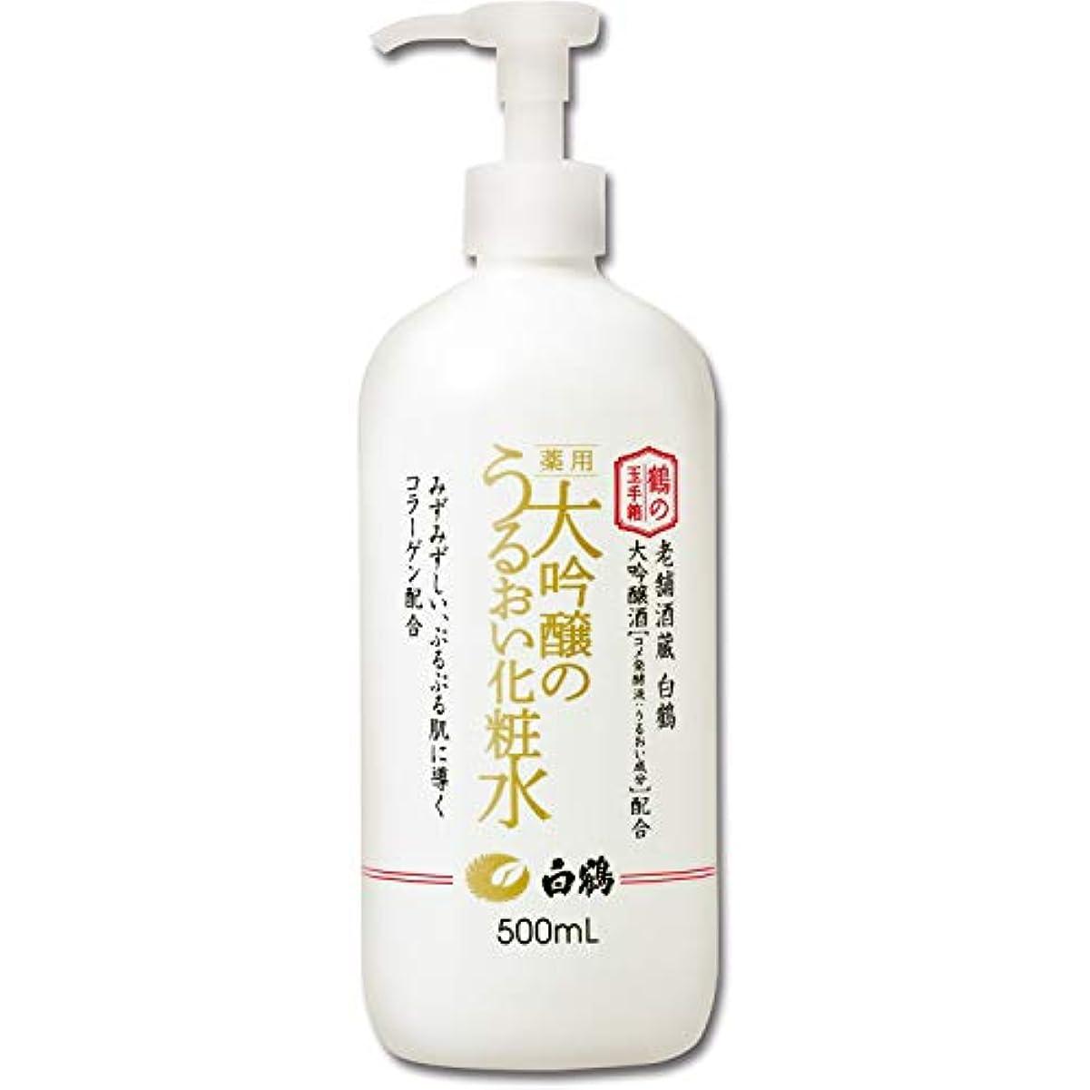 絡み合い遵守するほうき白鶴 鶴の玉手箱 薬用 大吟醸のうるおい化粧水 500ml