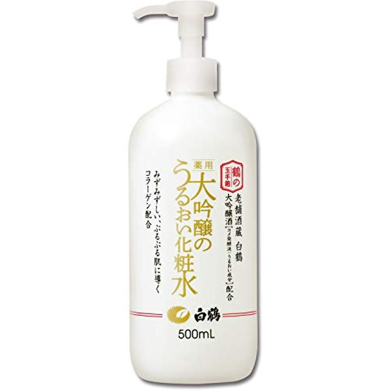 福祉ソート不承認白鶴 鶴の玉手箱 薬用 大吟醸のうるおい化粧水 500ml