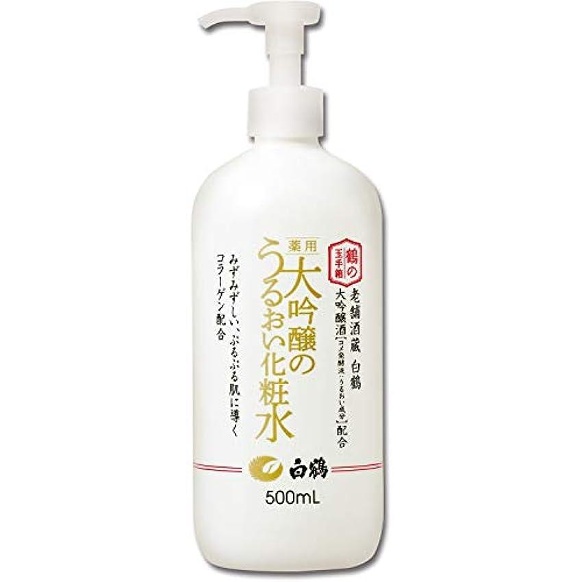 急行するモンクセッション白鶴 鶴の玉手箱 薬用 大吟醸のうるおい化粧水 500ml