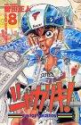 シャカリキ!―Run for tomorrow! (8) (少年チャンピオン・コミックス)