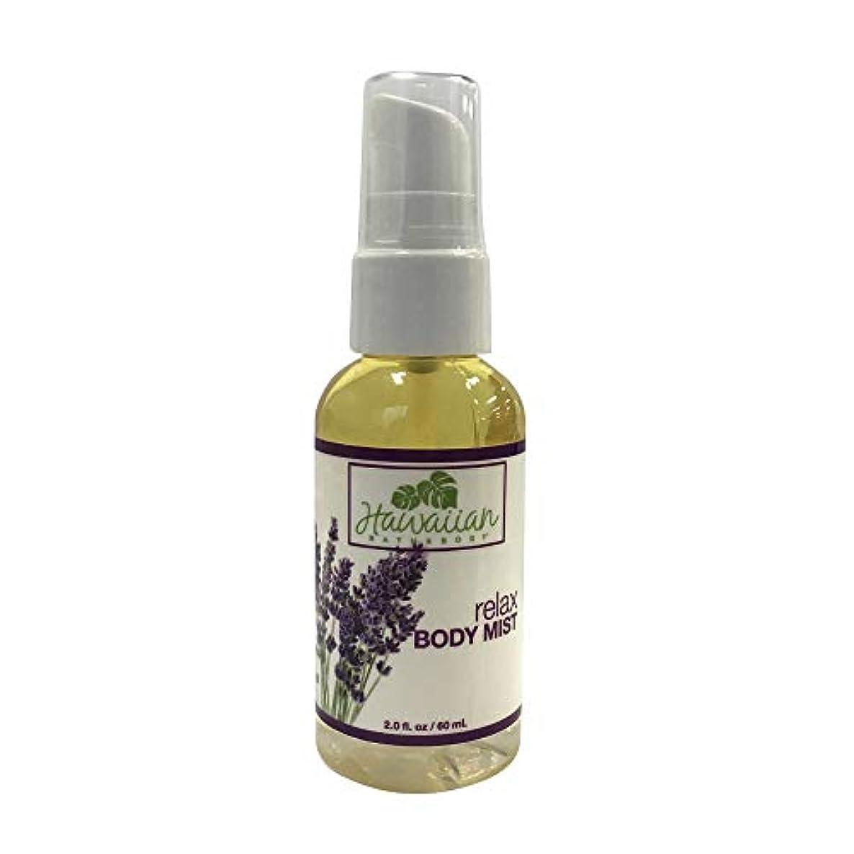 通信する不純うねるハワイアンバス&ボディ リラックス・アロマセラピー・ボディミスト60ml ( Relax Aromatherapy Body Mist 2oz )