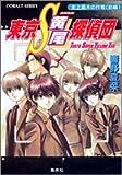 東京S黄尾探偵団―史上最大の作戦 前編 (コバルト文庫)