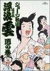 浮浪雲 (9) (ビッグコミックス)