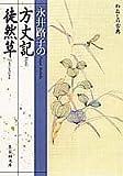 永井路子の方丈記・徒然草 (集英社文庫―わたしの古典)