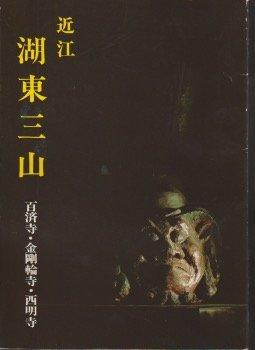近江湖東三山―百済寺・金剛輪寺・西明寺 (1978年)