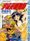 宇宙英雄物語 7 激震!!火星の三邪神官 (ホームコミックス)
