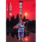 密林少年 1 (ヤングジャンプコミックス)