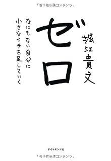 ゼロ なにもない自分に小さなイチを足していく 堀江 貴文  (著) 【ブックレビュー】