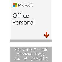 Microsoft Office Personal 2019 (最新 永続版)|オンラインコード版|Windows10|PC2台