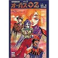 超時空世紀オーガス02〈Vol.2〉 (スーパークエスト文庫)