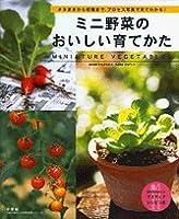 ミニ野菜のおいしい育てかた―タネまきから収穫まで、プロセス写真で見てわかる! (LADY BIRD小学館実用シリーズ)