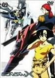 機動新世紀ガンダムX 09[DVD]