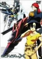 機動新世紀ガンダムX 09 [DVD]