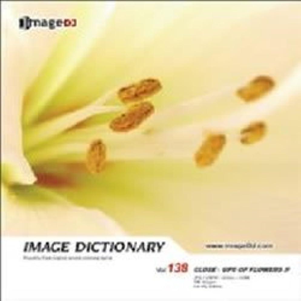 イメージ ディクショナリー Vol.138 花の接写 (2)