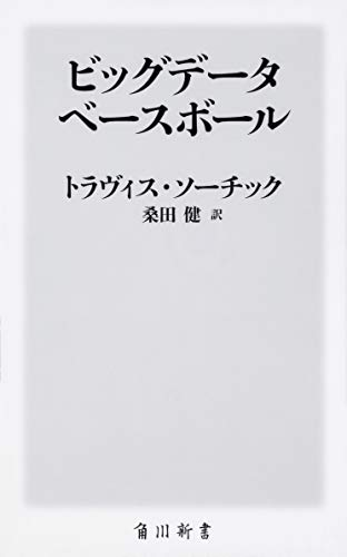 ビッグデータベースボール (角川新書)