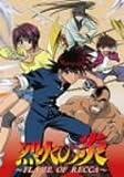 烈火の炎 DVD-BOX 1